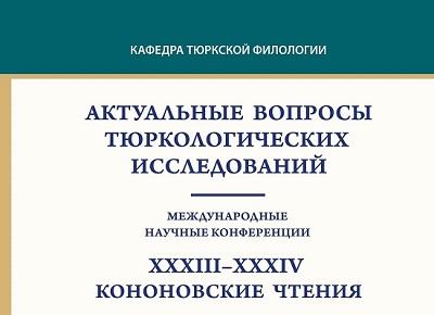 Опубликован сборник «Актуальные вопросы тюркологических исследований»