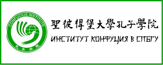 Институт Конфуция в СПбГУ