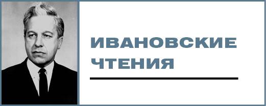Международная научная конференция «Ивановские чтения»