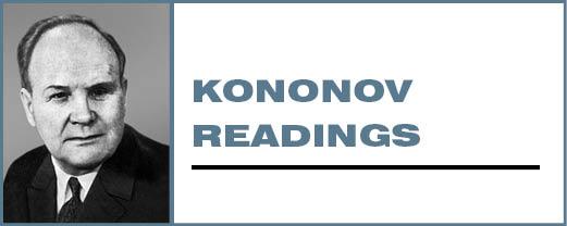 Kononov Readings