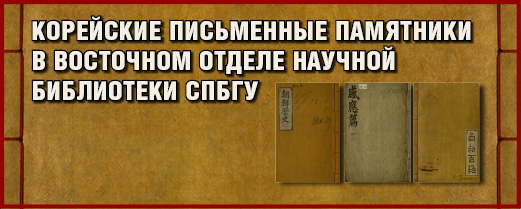 Корейские письменные памятники в Восточном отделе научной библиотеки СПбГУ
