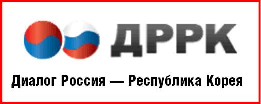Диалог Россия — Республика Корея