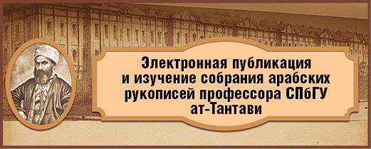 Электронная публикация и изучение собрания арабских рукописей профессора СПбГУ ат-Тантави (1810-1861)