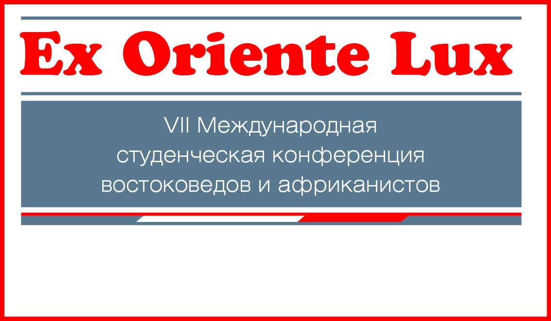 Ex Oriente Lux: Международная студенческая конференция востоковедов и африканистов