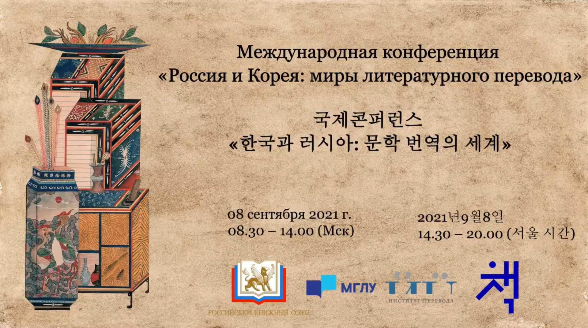 Универсанты приняли участие в Сеульской международной книжной ярмарке