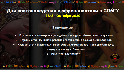 Обновленные формат и темы дискуссий: в СПбГУ открылись Дни востоковедения и африканистики