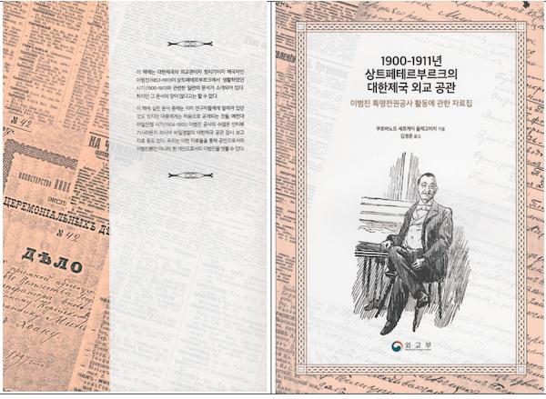 Переведена и издана на корейском языке книга профессора С.О. Курбанова