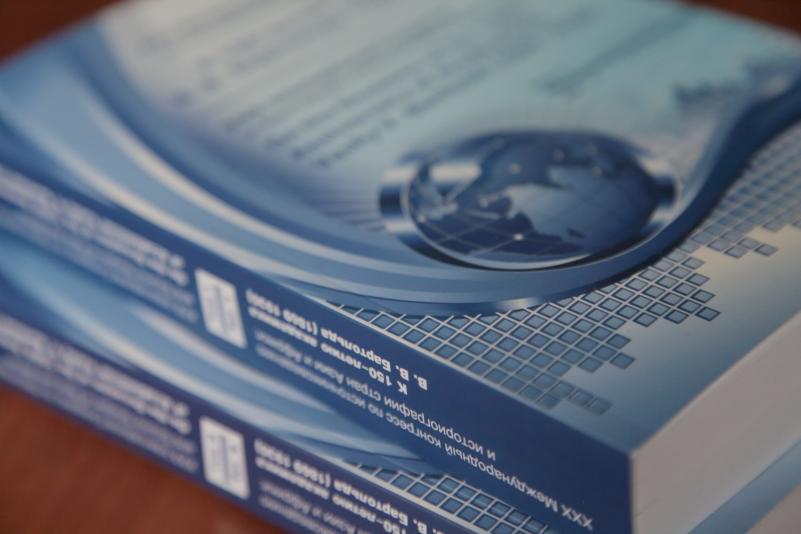 Публикация сборника докладов Конгресса по источниковедению и историографии стран Азии и Африки