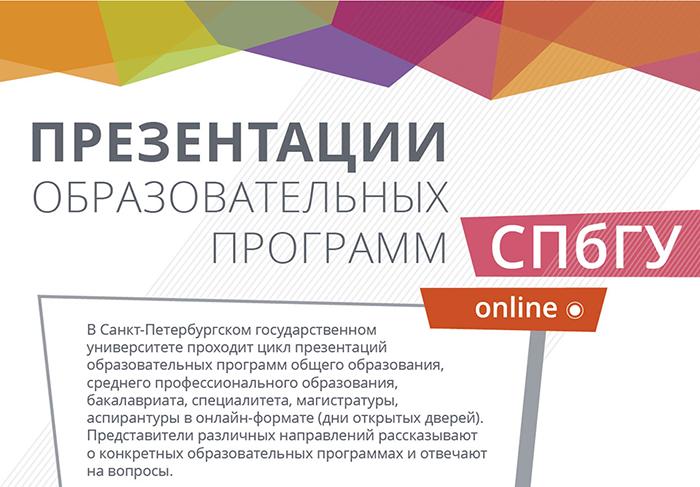 Онлайн-презентации программ аспирантуры в ноябре и декабре