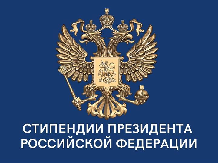Поздравляем Екатерину Круглову с получением стипендии президента Российской Федерации!