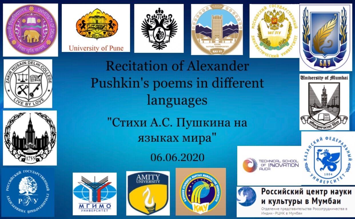 Литературная встреча «Стихи А. С. Пушкина на языках мира»
