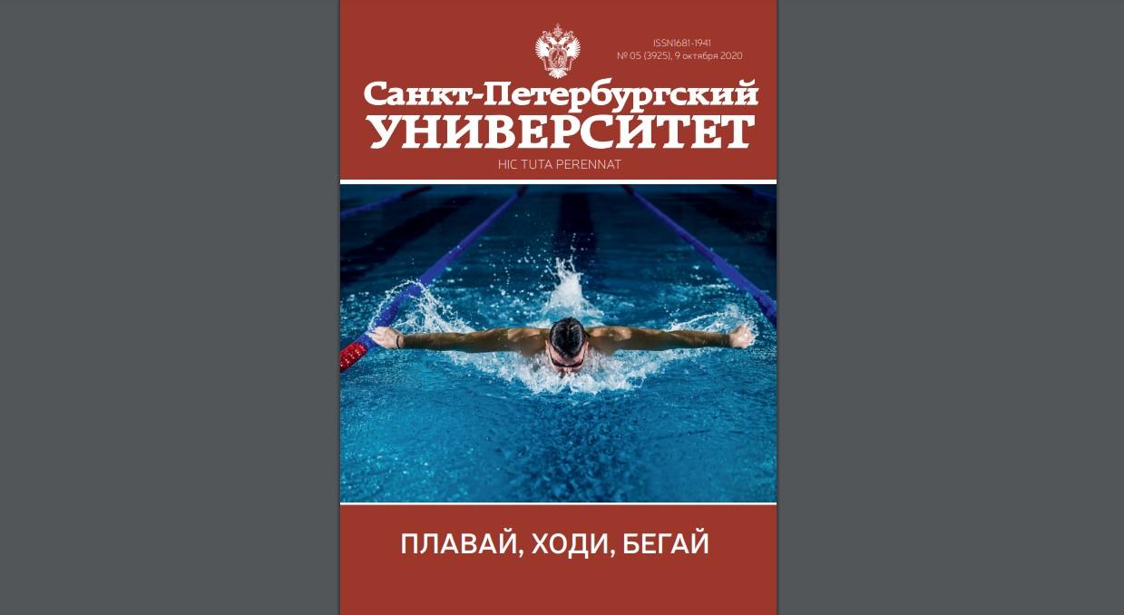 Вышел новый номер журнала «Санкт-Петербургский университет»