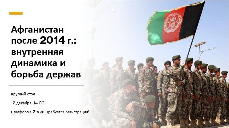 12 декабря — круглый стол «Афганистан после 2014 года: внутренняя динамика и борьба держав»