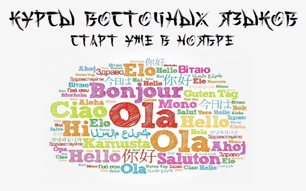 Открыт набор на курсы восточных языков