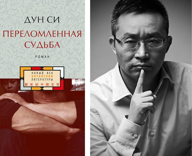 Универсанты приглашают на встречу с китайским писателем Дун Си