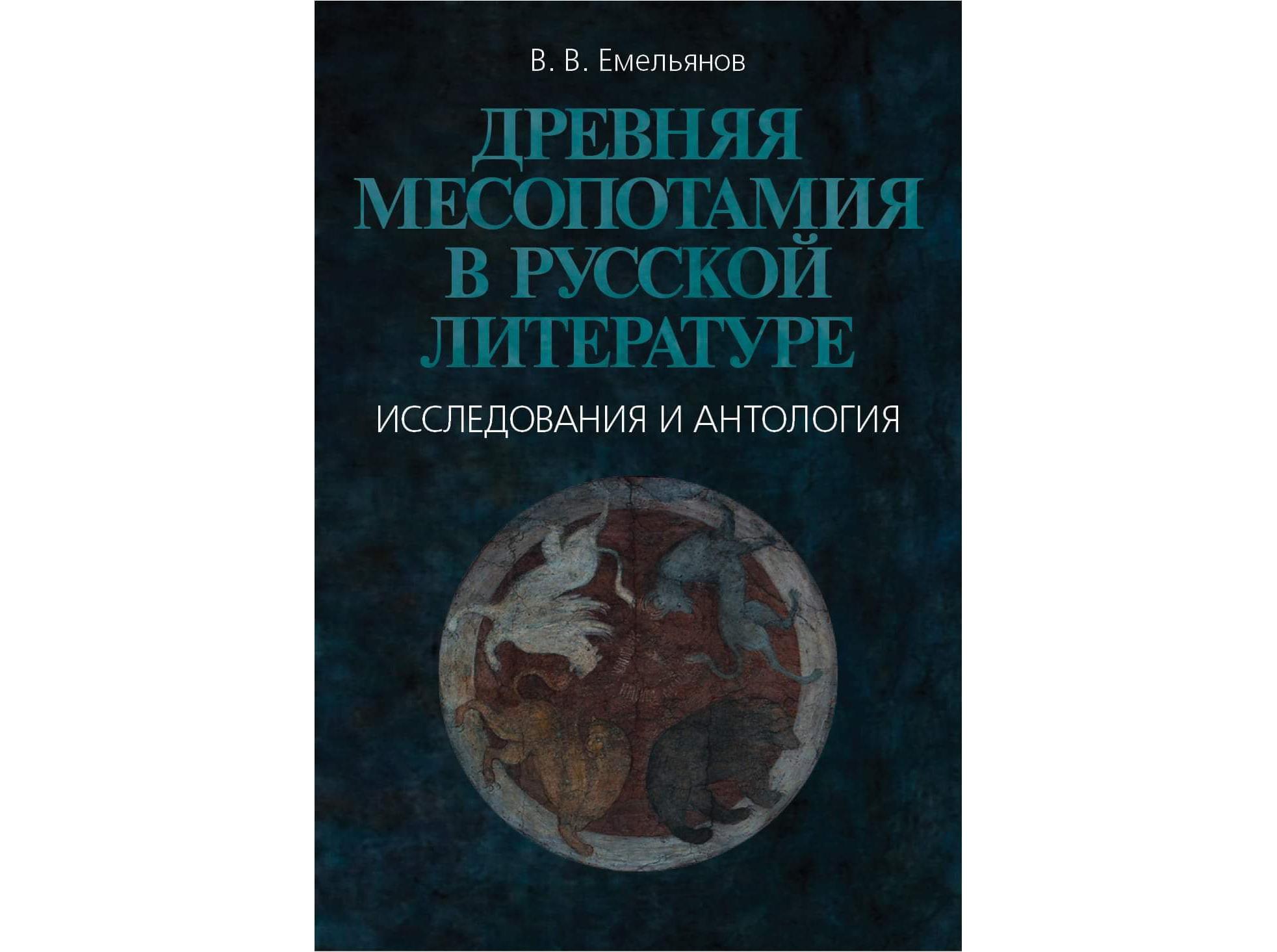 Вышла новая книга профессора Владимира Емельянова о влиянии месопотамской культуры на русскую