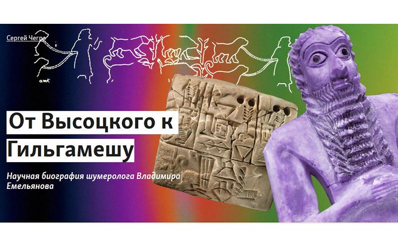 Проект «Горький»: Владимир Емельянов рассказал о своих научных поисках
