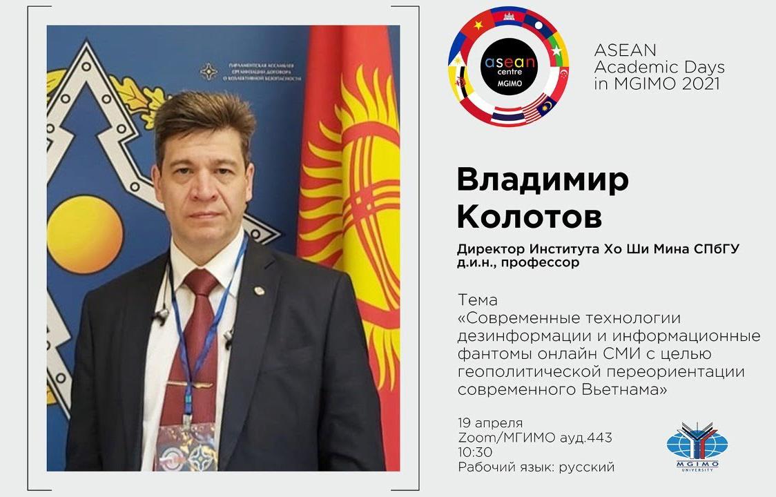 Канал МГИМО: Владимир Колотов о современных технологиях дезинформации