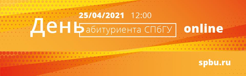 25 апреля 2021 года – День абитуриента СПбГУ онлайн