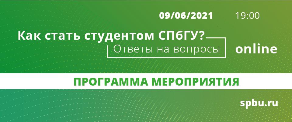 9 июня — День абитуриента СПбГУ