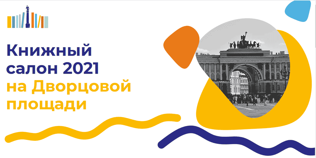 Универсанты среди участников XVI Санкт-Петербургского международного книжного салона