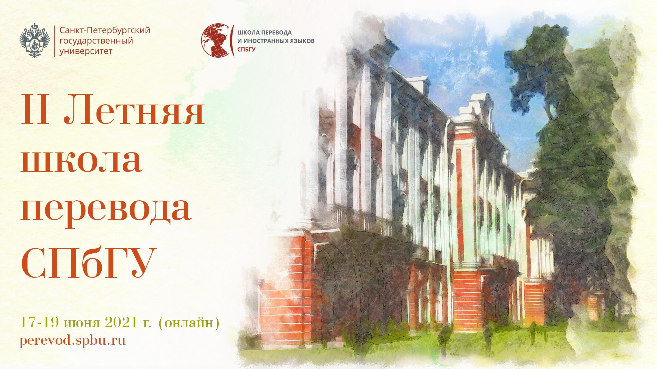 II Летняя школа перевода СПбГУ
