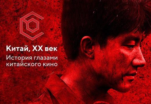В Петербурге пройдут показы фильмов об истории Китая XX века