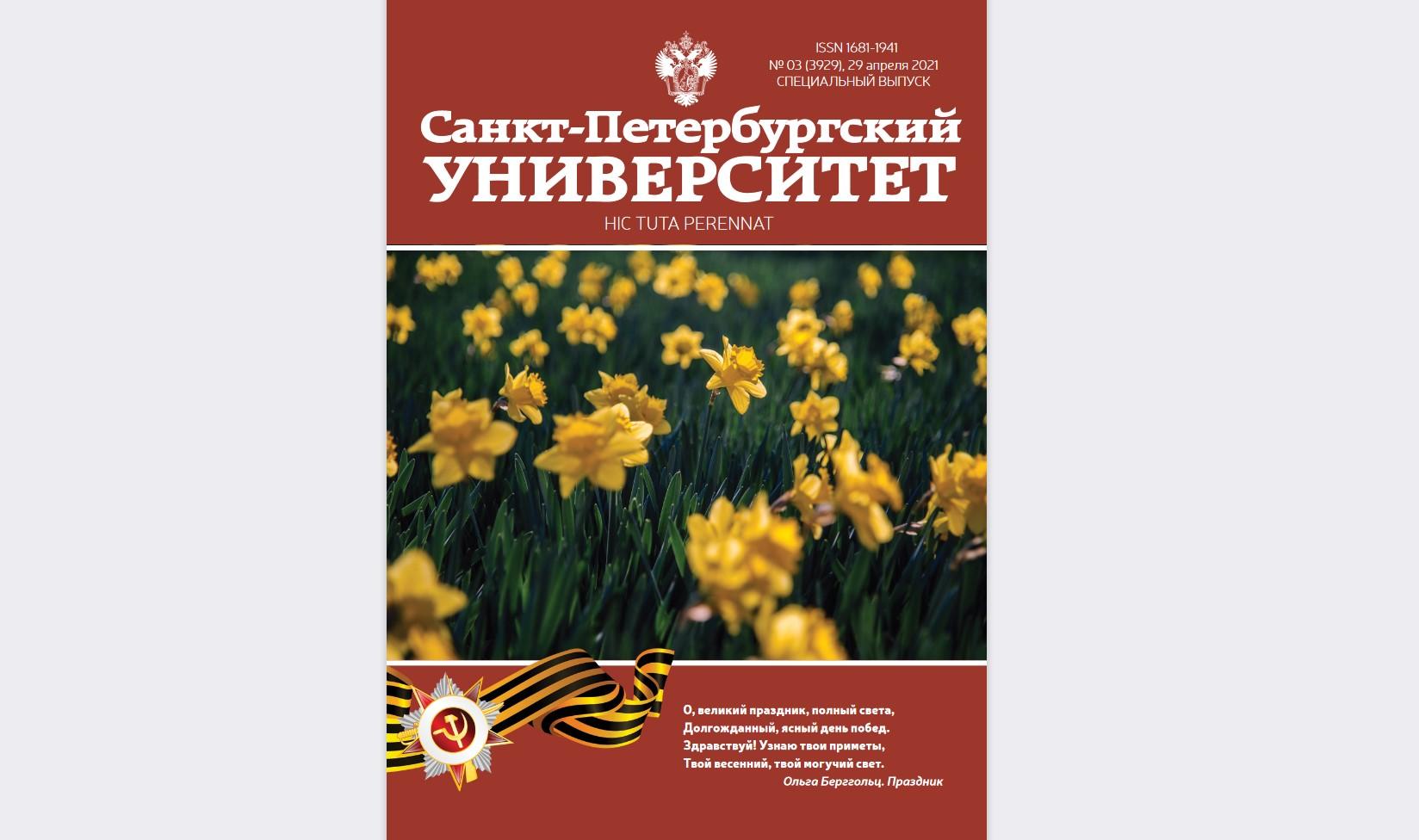 Вышел специальный номер журнала «Санкт-Петербургский университет»