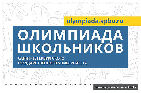 Лекция-консультация Олимпиады школьников СПбГУ по китайскому языку