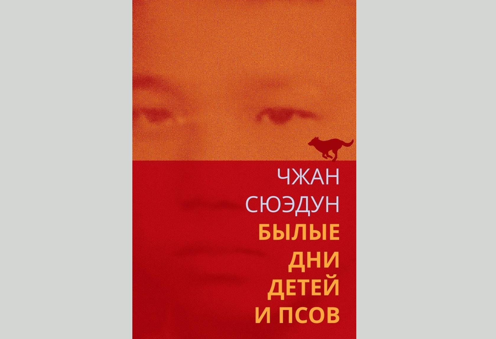 Алексей Родионов – о книге «Былые дни детей и псов» Чжана Сюэдуна