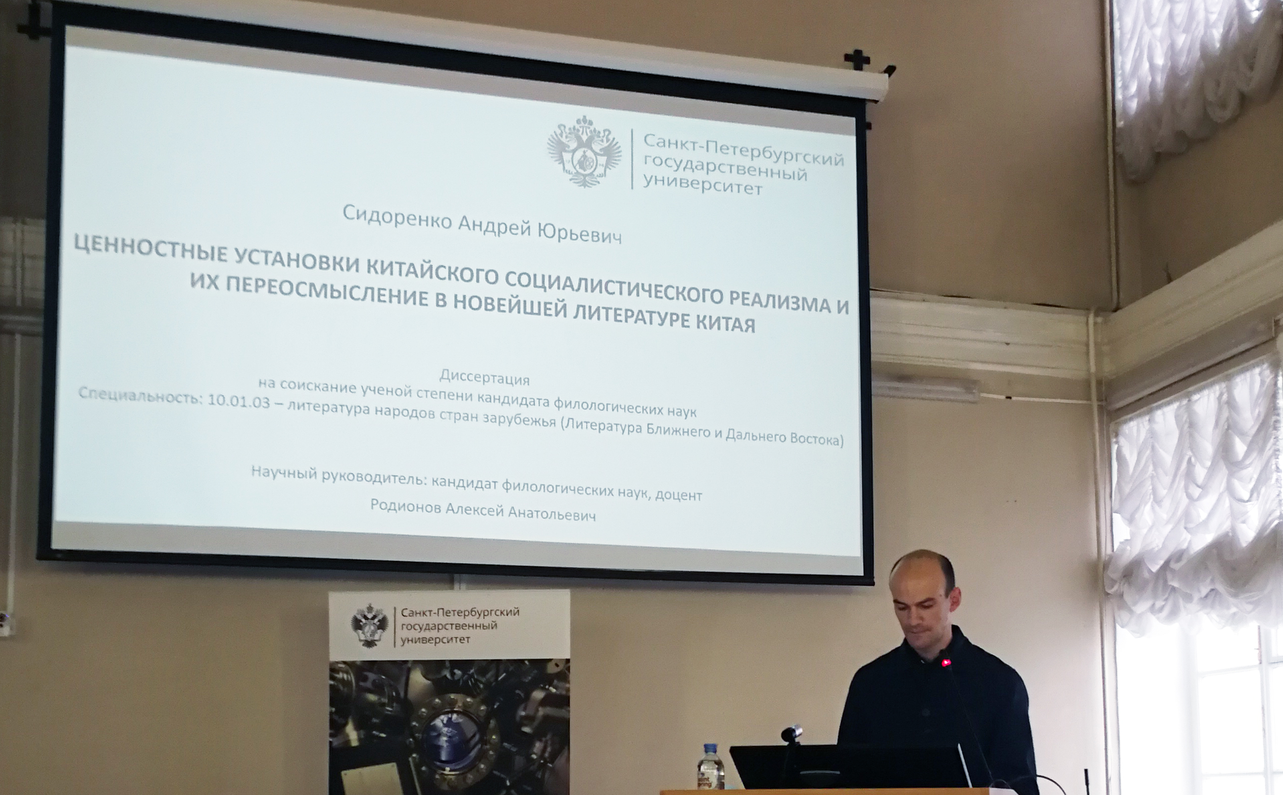 Состоялась защита диссертации Андрея Сидоренко