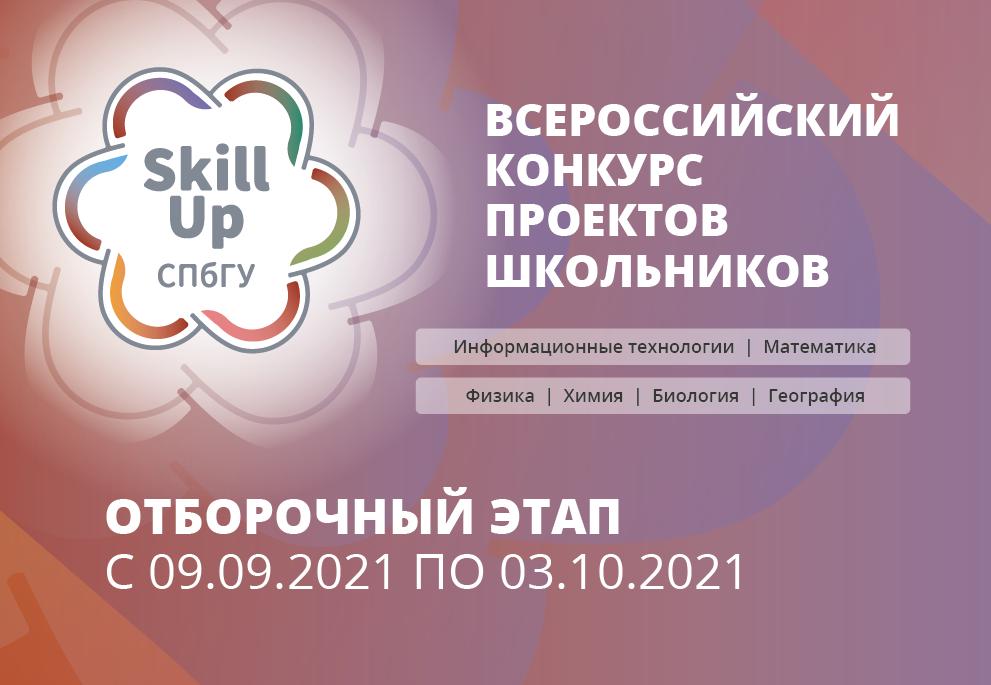 Всероссийский конкурс проектов школьников Skill Up