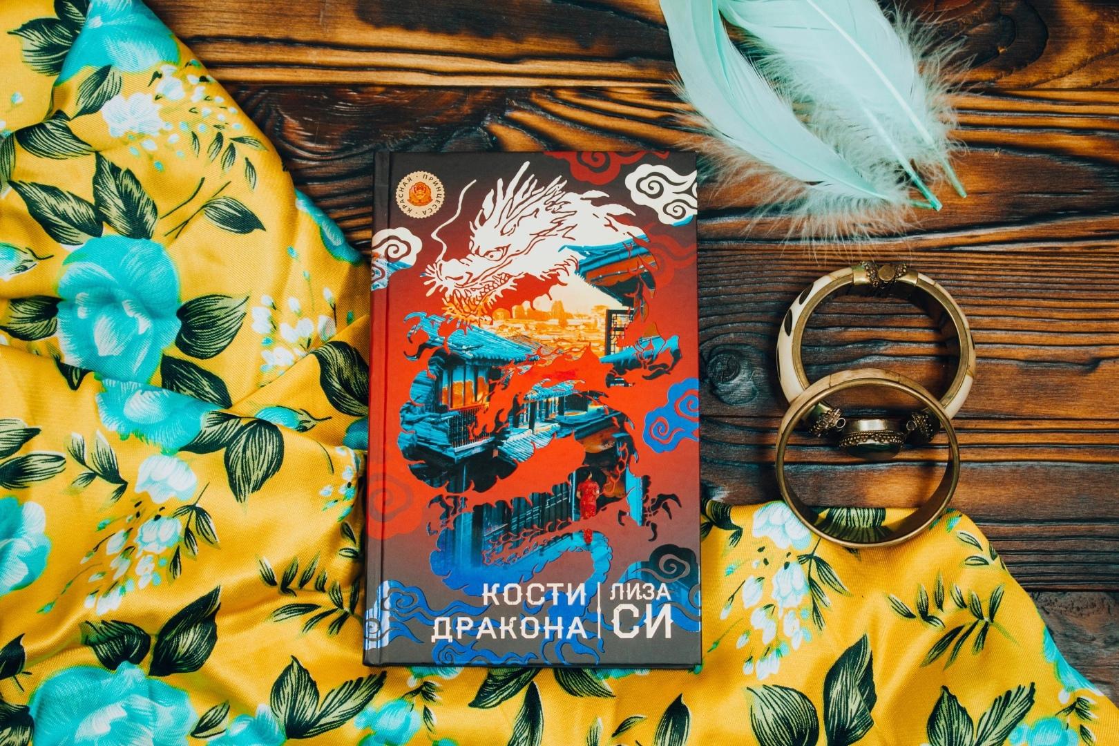 Книга «Кости дракона» опубликована в переводе преподавателя СПбГУ Натальи Власовой