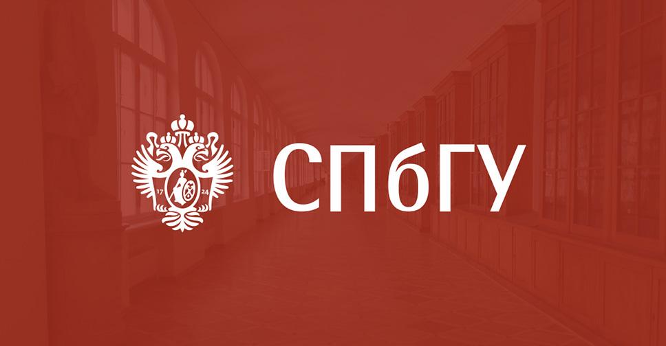 О подаче документов при поступлении в СПбГУ