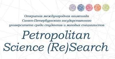Олимпиада для студентов и молодых специалистов Petropolitan Science (Re)Search