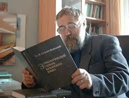 Сегодня исполнилось бы 75 лет Ивану Михайловичу СТЕБЛИН-КАМЕНСКОМУ