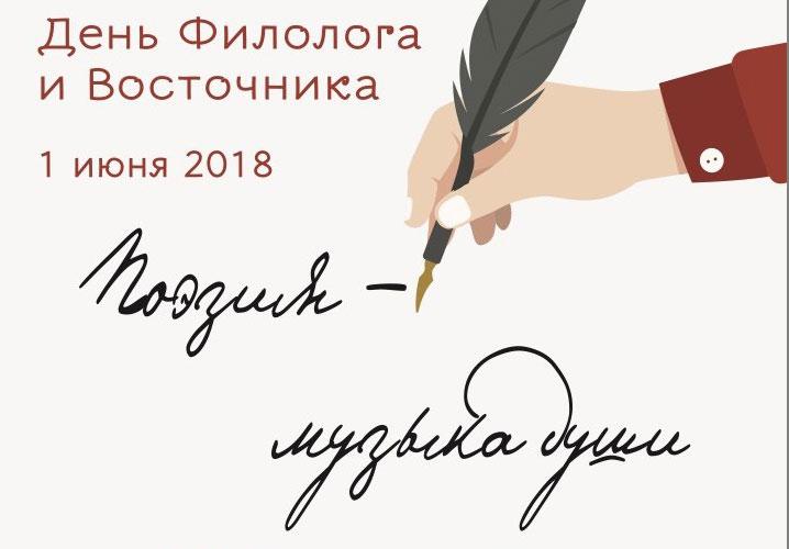1 июня — День филолога и восточника