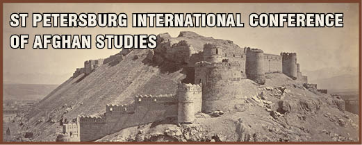 St Petersburg International Conference of Afghan Studies