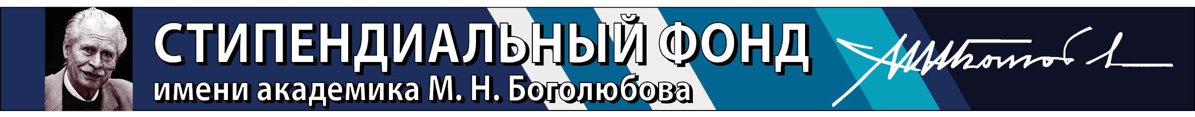 К 100-летию декана Восточного факультета СПбГУ,  академика М. Н. Боголюбова (1918–2010)