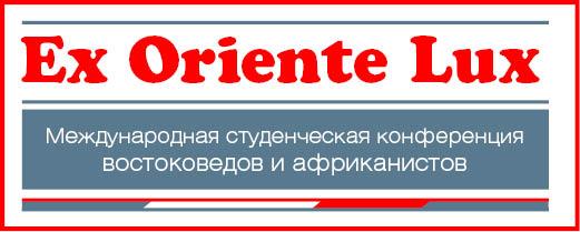 Международная студенческая конференция востоковедов и африканистов Ex Oriente Lux