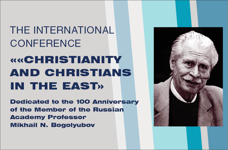 "The International Conference ""Christianity and Christians in the East"""