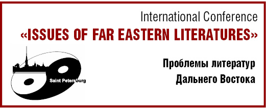 "International Conference ""Issues of Far Eastern Literatures"""