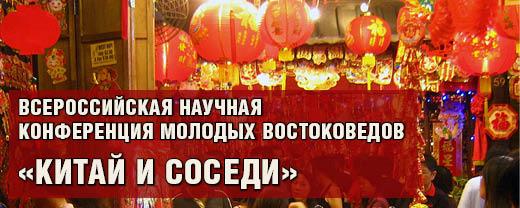 Всероссийская научая конференция молодых востоковедов «Китай и соседи»
