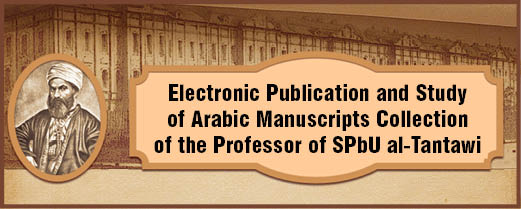 Electronic Publication and Study of Arabic Manuscripts Collection of the Professor of SPbU al-Tantawi