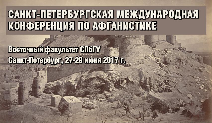 Санкт-Петербургская международная конференция по афганистике