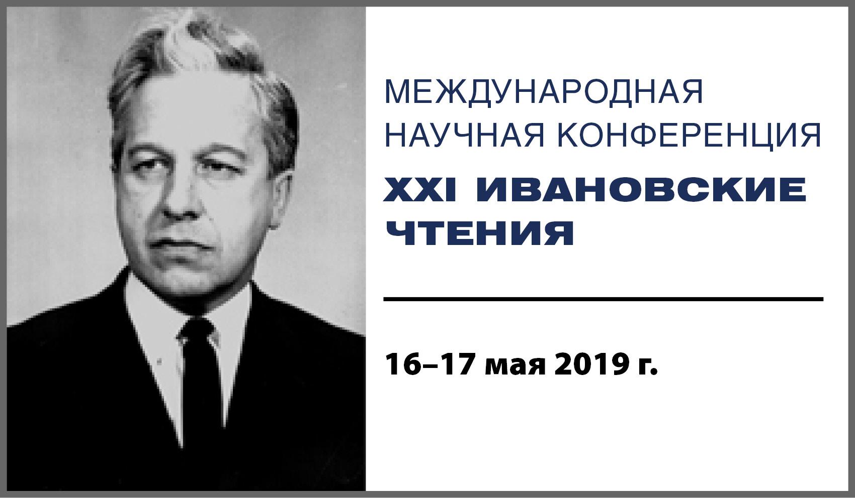 XXI Ивановские чтения