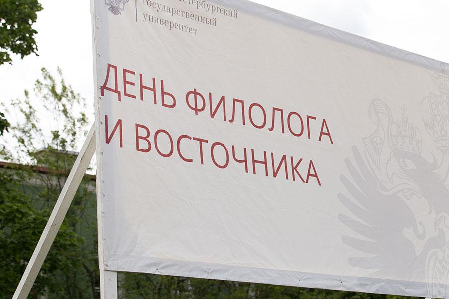 Филологи и востоковеды СПбГУ признались в любви к поэзии