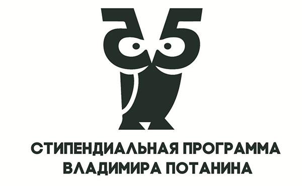 Стипендии фонда Потанина для студентов и преподавателей