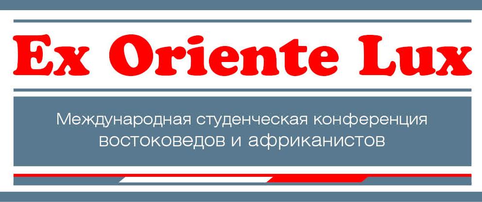 Ex Oriente Lux: Третья международная студенческая конференция востоковедов и африканистов