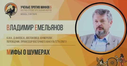 Профессор СПбГУ Владимир Емельянов о псевдонаучных мифах о шумерах